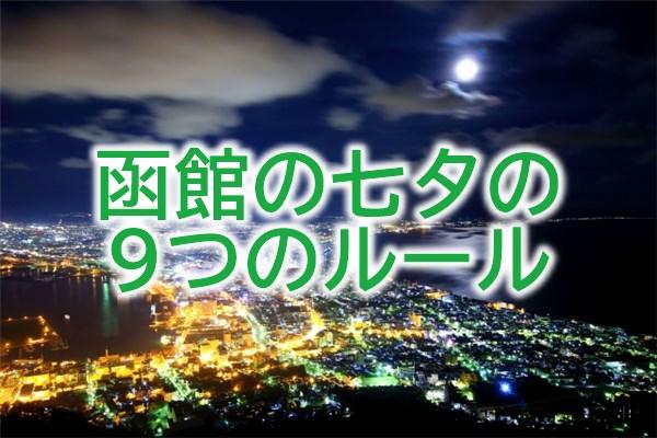 函館の七夕の 9つのルール