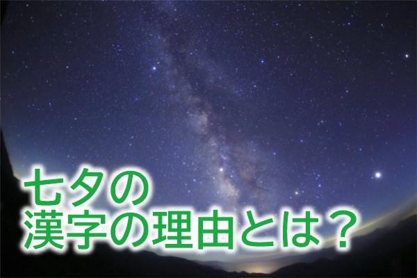 七夕の漢字の理由とは?