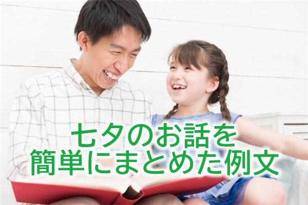 七夕のお話を簡単にまとめた例文