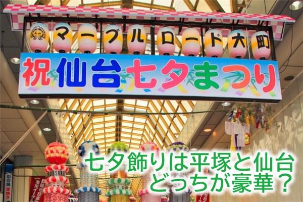七夕飾りは平塚と仙台、どっちが豪華?