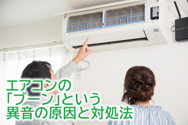 エアコンの「ブーン」という異音の原因と対処法