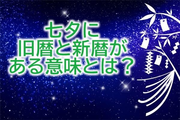七夕に旧暦と新暦がある意味は?