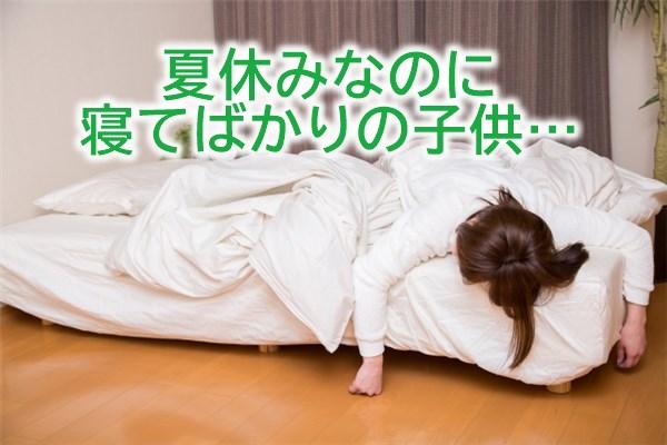 夏休みなのに寝てばかりの子供……